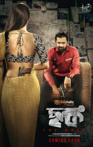 Chok (2021) ছক-cinemabaaz.xyz