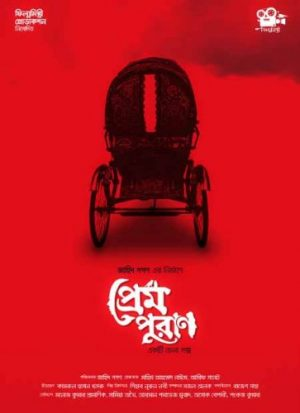 Prem Puran – Myth of Love (2021)-cinemabaaz.xyz