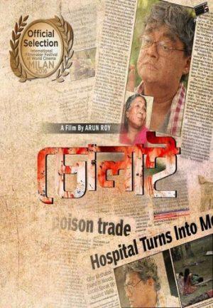 Cholai (2016) cinemabaaz.xyz