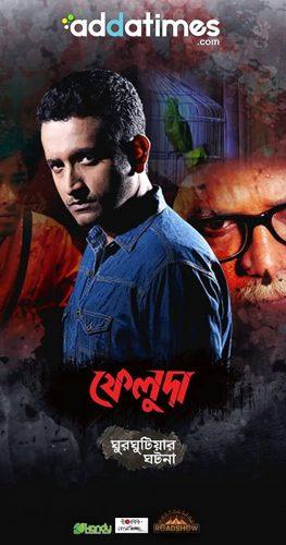 Feluda – Ghurghutiyar Ghotona (2017)-cinemabaaz.xyz