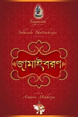 Jamai Baran (2015) cinemabaaz.xyz