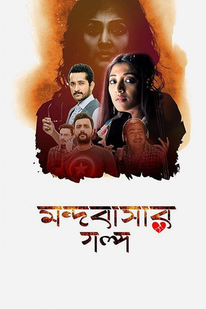 Mandobasar Galpo (2017)-cinemabaaz.xyz
