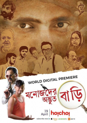 Manojder Adbhut Bari (2018)-cinemabaaz.xyz