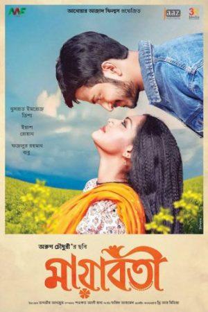 Mayaboti (2019)-cinemabaaz.xyz