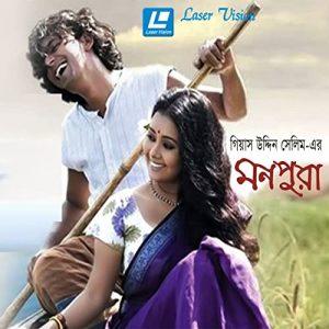 Monpura (2009) cinemabaaz.xyz