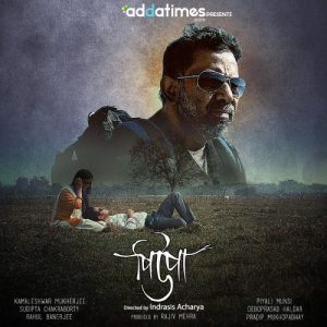 Pupa (2018)-cinemabaaz.xyz