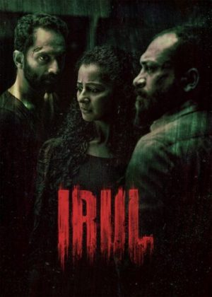 Irul (2021)-cinemabaaz.xyz