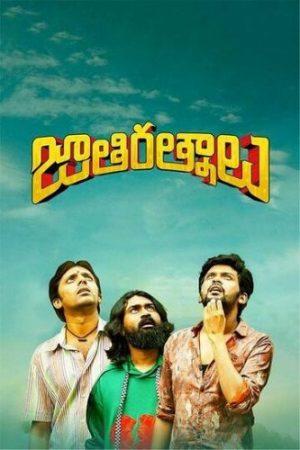 Jathi Ratnalu (2021)-cinemabaaz.xyz