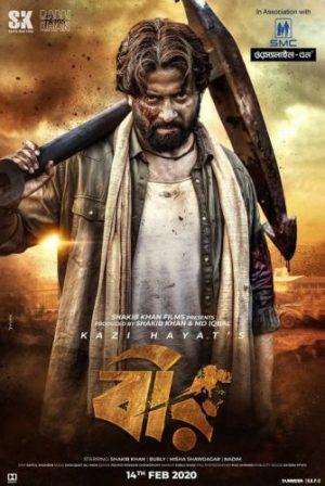 BIR (2020)-cinemabaaz[xyz