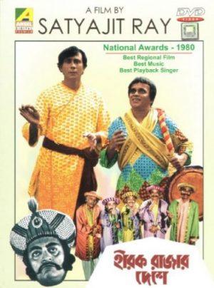 Heerak Rajar Desh (1980) cinemabaaz.xyz