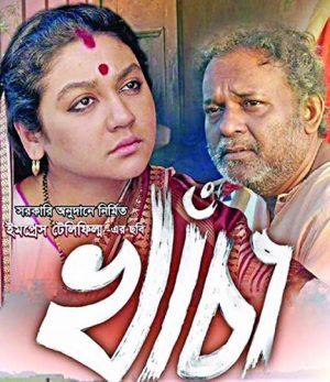 Khacha (2017) cinemabaaz.xyz