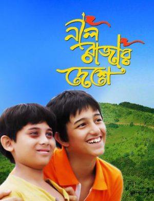 Neel Rajar Deshe (2008)-cinemabaaz.xyz