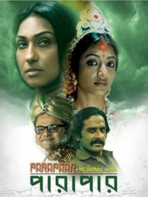 Parapaar (2014) cinemabaaz.xyz