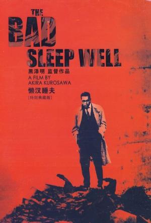 The Bad Sleep Well (1960) cinembaaz.xyz