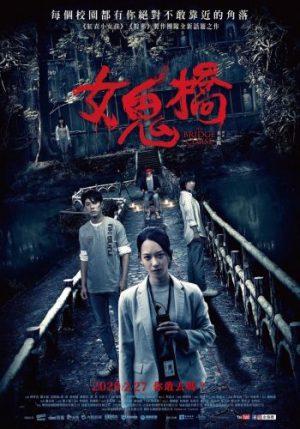 The Bridge Curse (2020) cinemabaaz.xyz