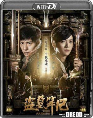 Time Raiders (2016)-cinemabaaz.xyz