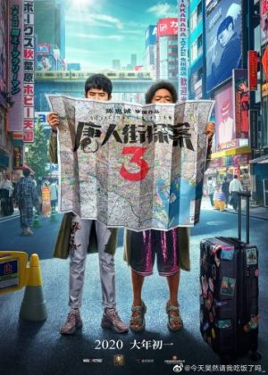 Detective Chinatown 3 (2021) cinemabaaz.xyz