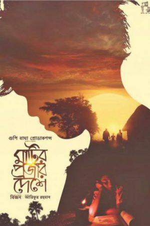 Matir Projar Deshe-cinemabaaz.xyz