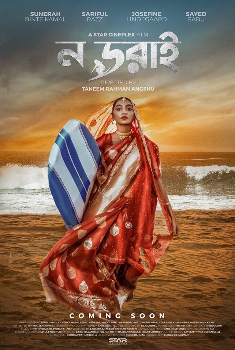 No Dorai (2019)-cinemabaaz.xyz