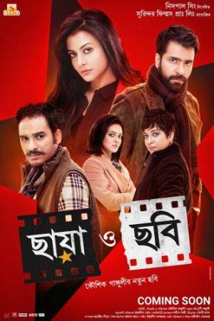 Chhaya O Chhobi (2017)