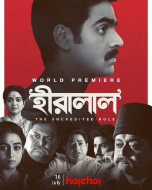 Hiralal (2021)-cinemabaaz.xyz