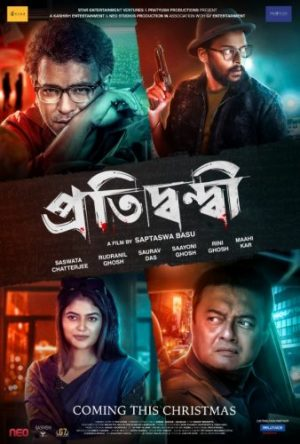 Pratidwandi (2021)-cinemabaaz.xyz