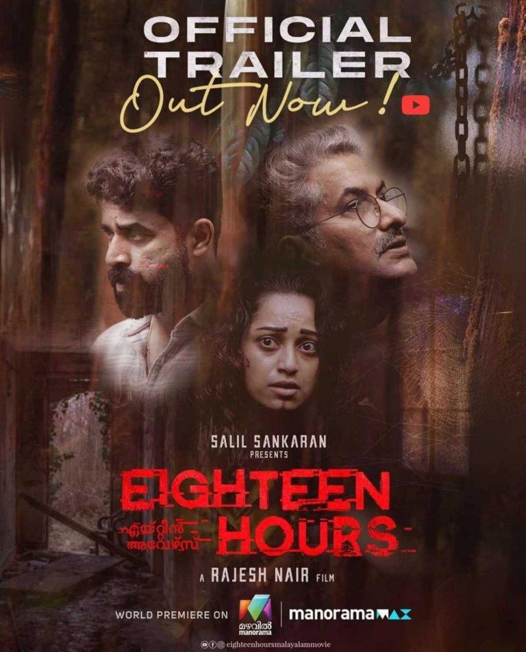 Eighteen Hours (2021) cinemabaaz.xyz