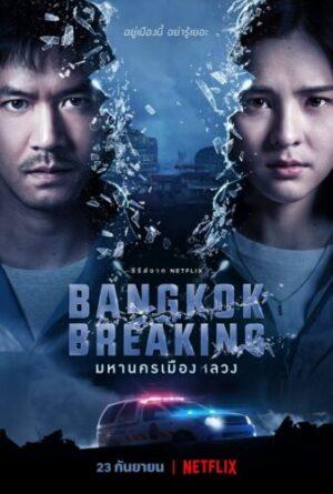 Bangkok Breaking (2021) cinemabaaz.xyz