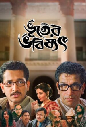 Bhooter Bhabishyat (2012) cinemabaaz.xyz