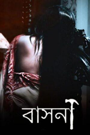 Basona (2021) cinemabaaz.xyz