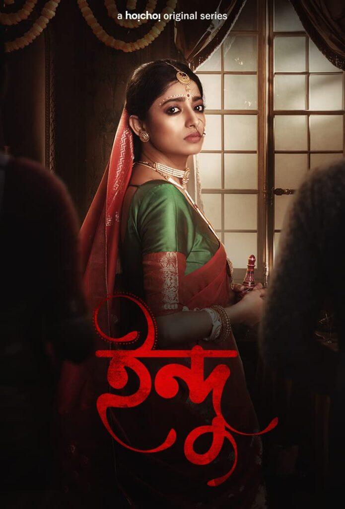 Indu (2021)-cinemabaaz.xyz