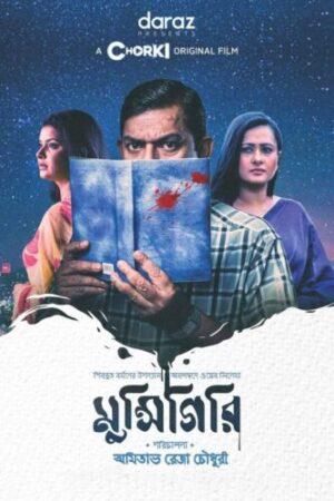 Munshigiri (2021) cinemabaaz.xyz