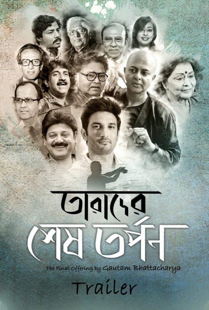 Tarader Shesh Tarpon (2020) cinemabaaz.xyz