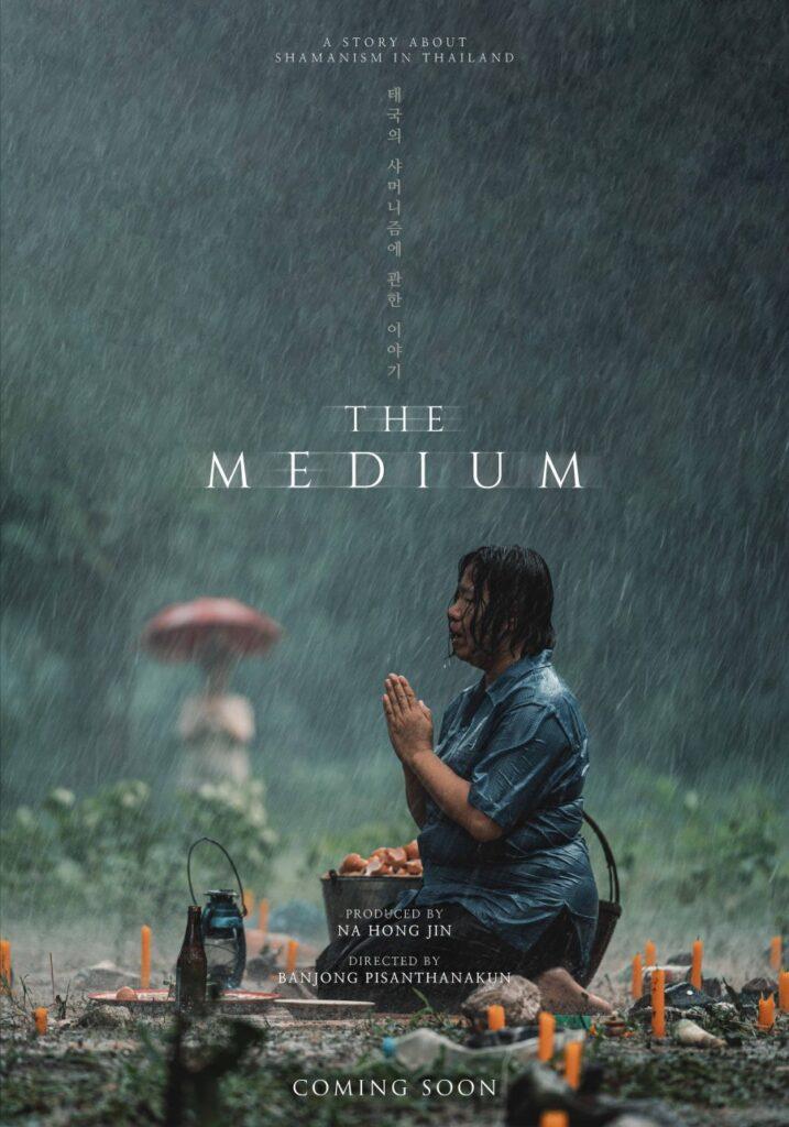 The Medium (2021) cinemabaaz.xyz